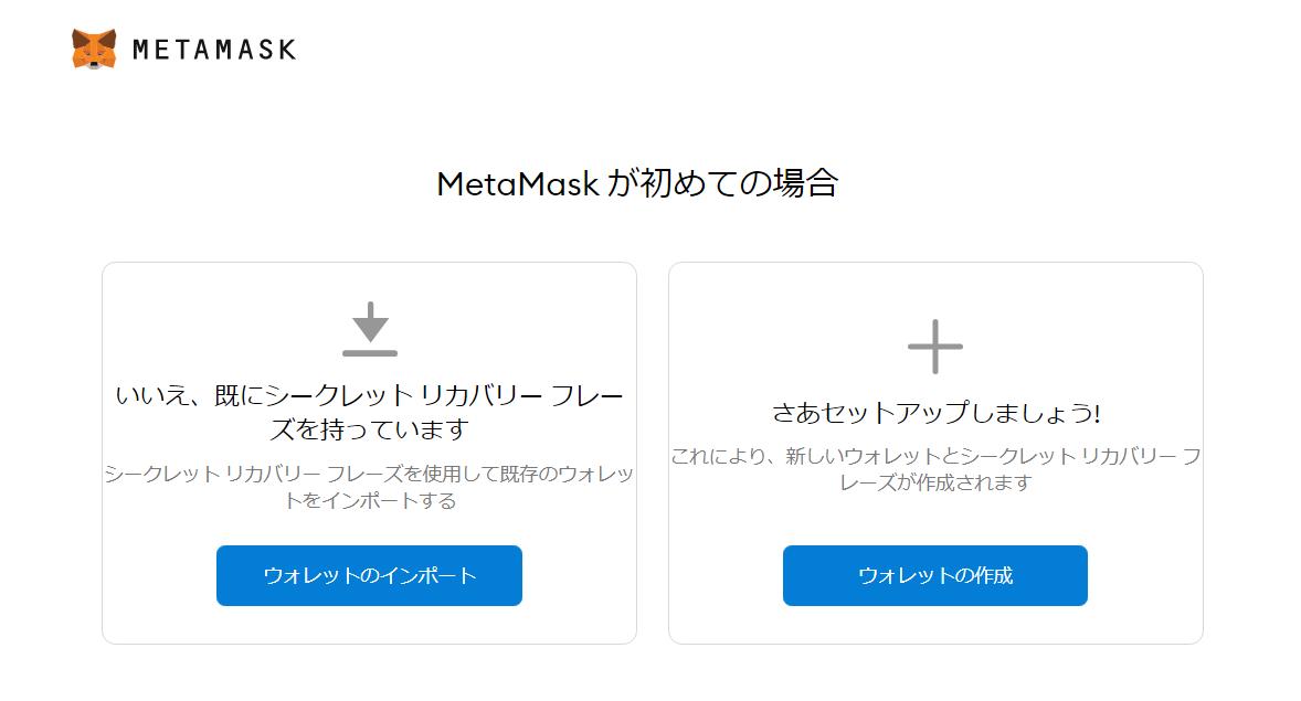 MetaMaskのインストールを行う2